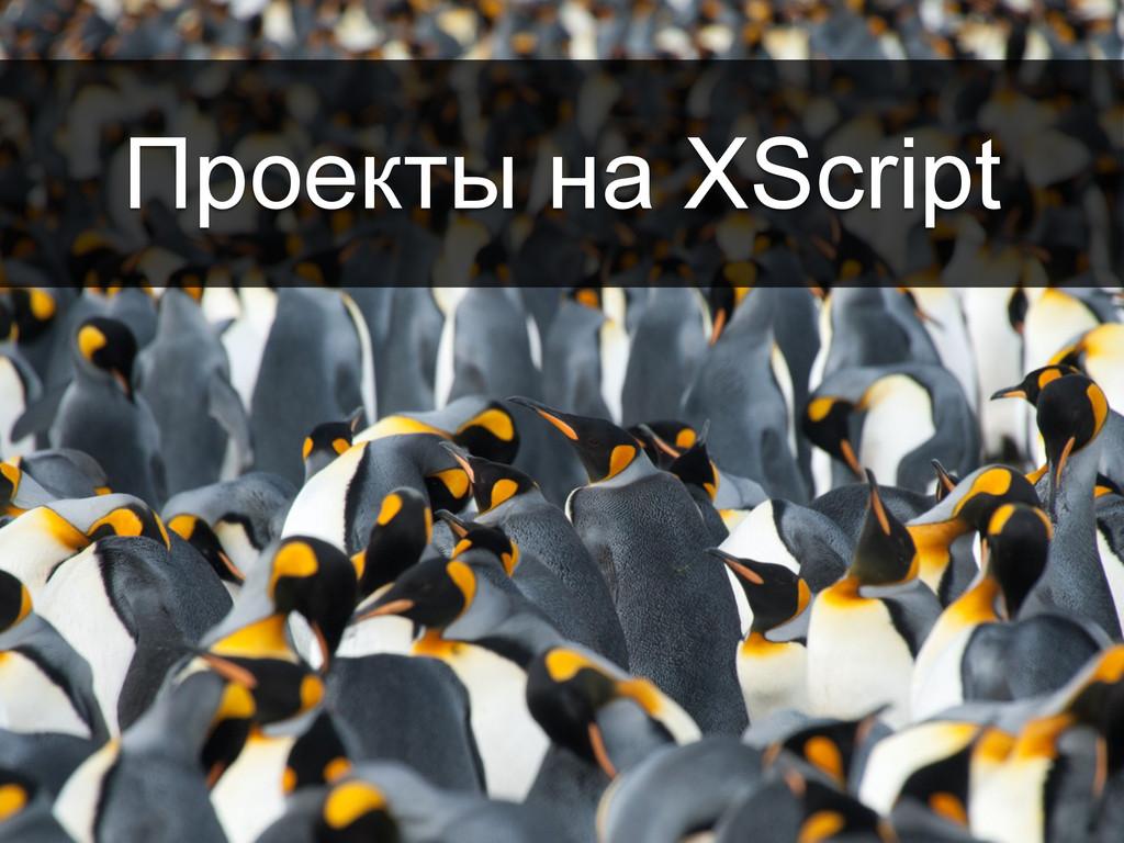 Проекты на XScript