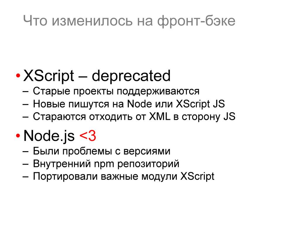 Что изменилось на фронт-бэке •XScript – deprec...