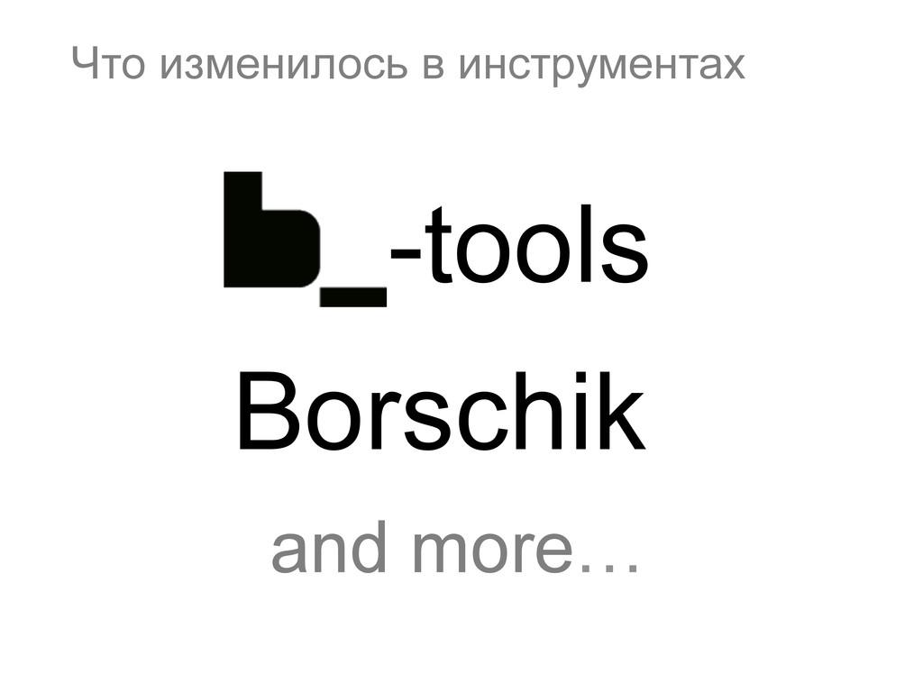 -tools Что изменилось в инструментах Borschik a...