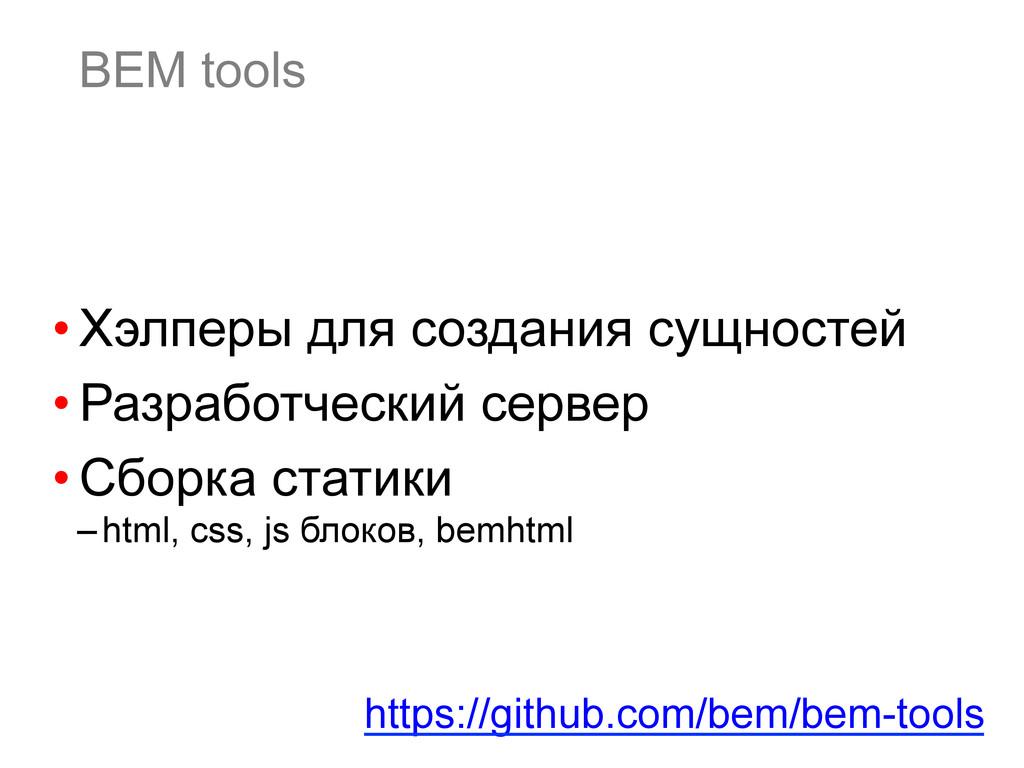 BEM tools •Хэлперы для создания сущностей •Ра...