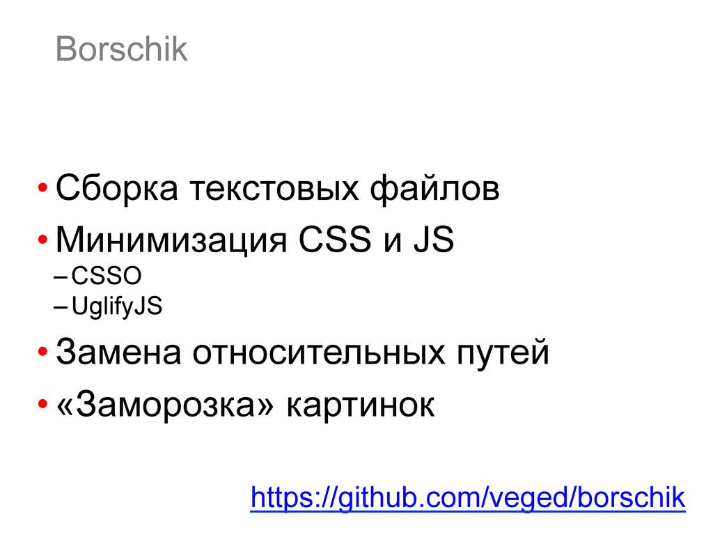 Borschik •Сборка текстовых файлов •Минимизаци...