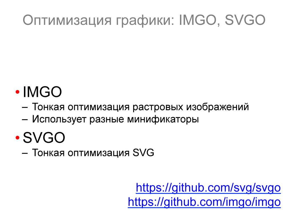 Оптимизация графики: IMGO, SVGO •IMGO – Тонка...