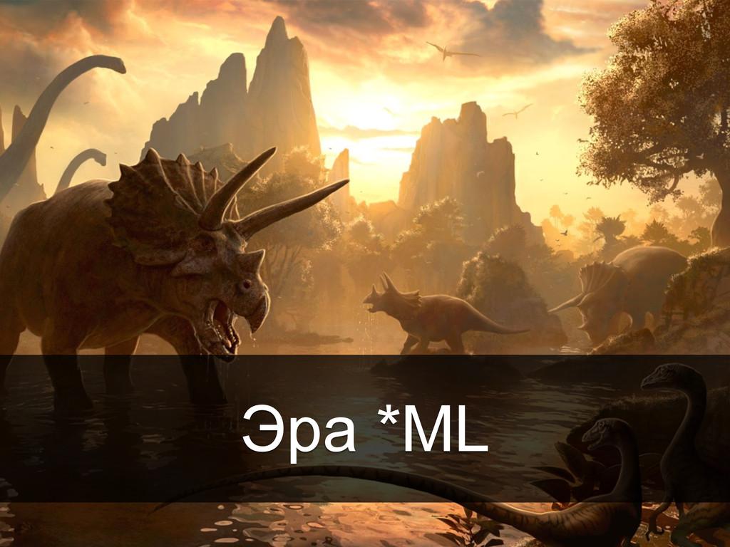 Эра *ML