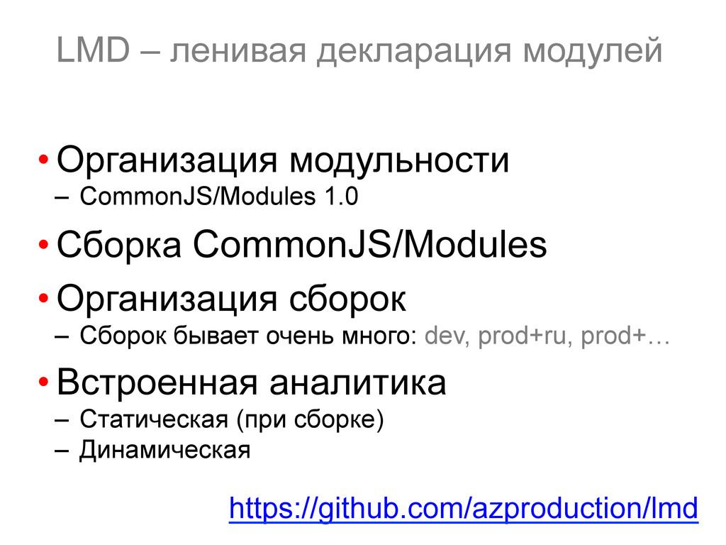 LMD – ленивая декларация модулей •Организация ...
