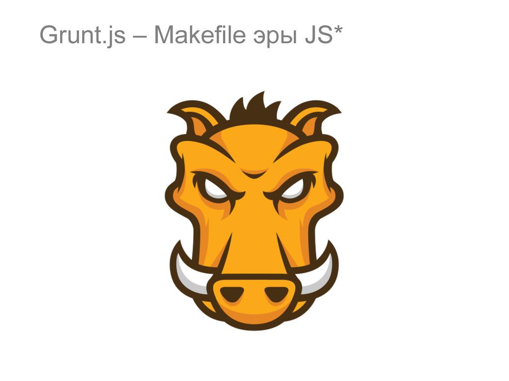 Grunt.js – Makefile эры JS*
