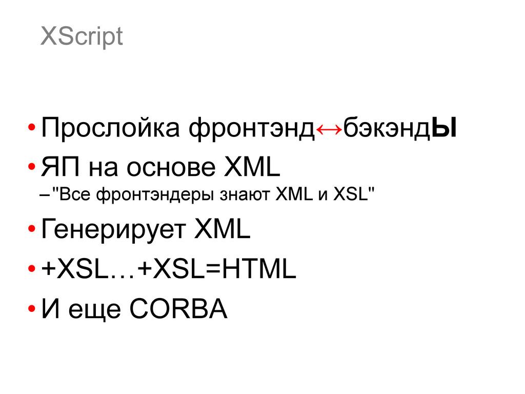 XScript •Прослойка фронтэнд↔бэкэндЫ •ЯП на ос...