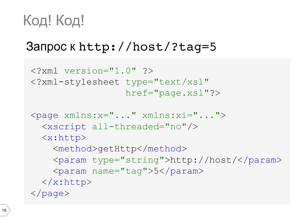 """10 <?xml version=""""1.0"""" ?> <?xml-stylesheet type..."""