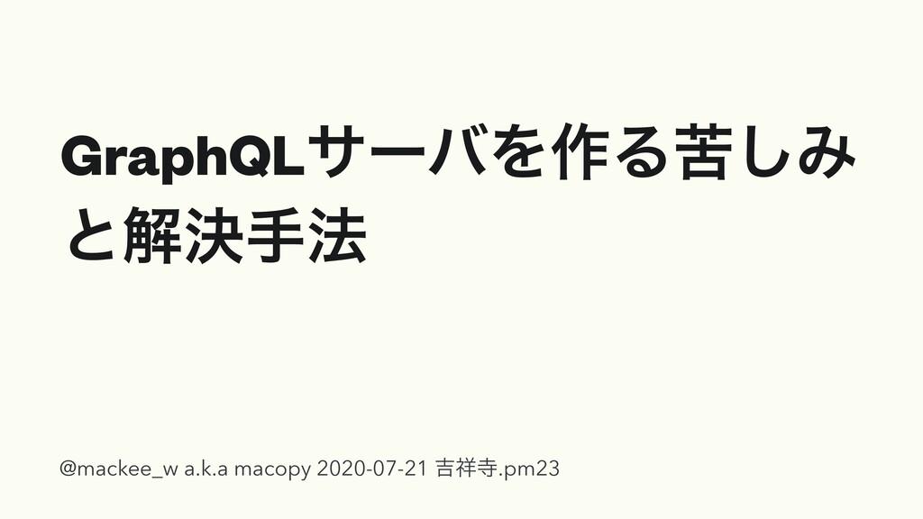 GraphQLαʔόΛ࡞Δۤ͠Έ ͱղܾख๏ @mackee_w a.k.a macopy 2...