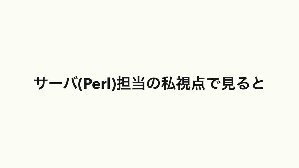 αʔό(Perl)୲ͷࢲࢹͰݟΔͱ
