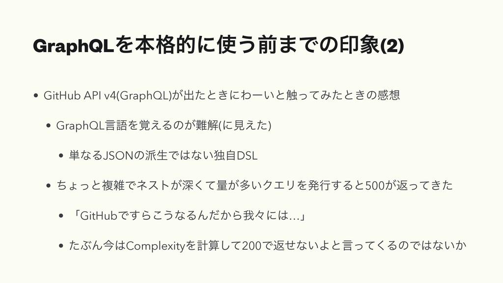 GraphQLΛຊ֨తʹ͏લ·Ͱͷҹ(2) • GitHub API v4(GraphQL...
