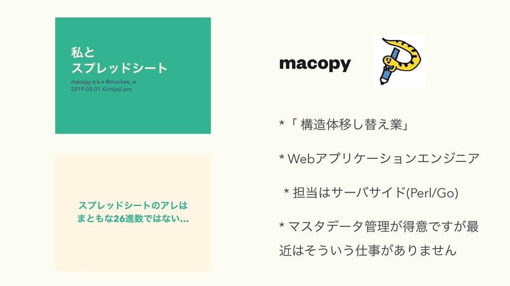 macopy *ʮ ߏମҠ͠ସ͑ۀʯ * WebΞϓϦέʔγϣϯΤϯδχΞ * ୲αʔό...