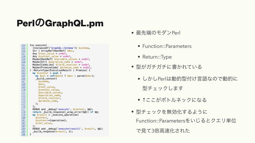 PerlͷGraphQL.pm • ࠷ઌͷϞμϯPerl • Function::Param...