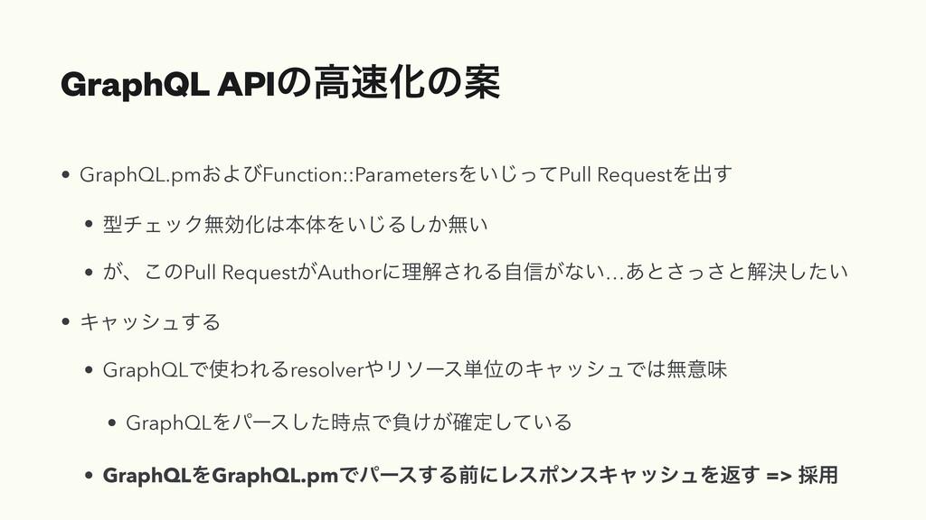 GraphQL APIͷߴԽͷҊ • GraphQL.pm͓ΑͼFunction::Para...