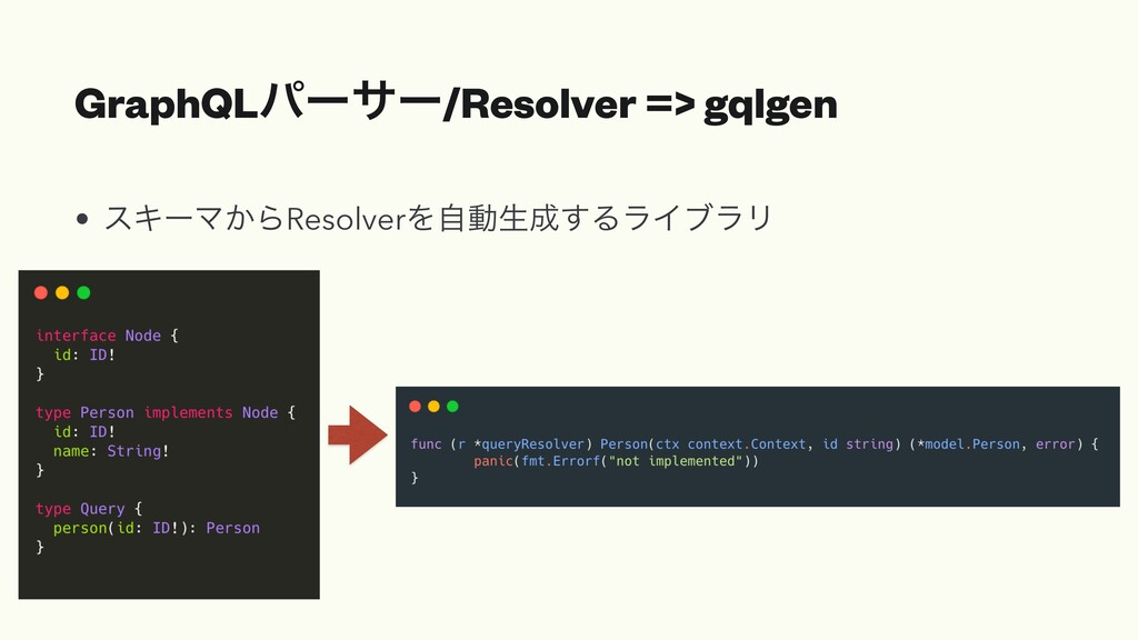 GraphQLύʔαʔ/Resolver => gqlgen • εΩʔϚ͔ΒResolver...