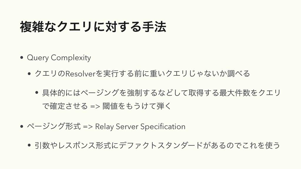 ෳͳΫΤϦʹର͢Δख๏ • Query Complexity • ΫΤϦͷResolverΛ...