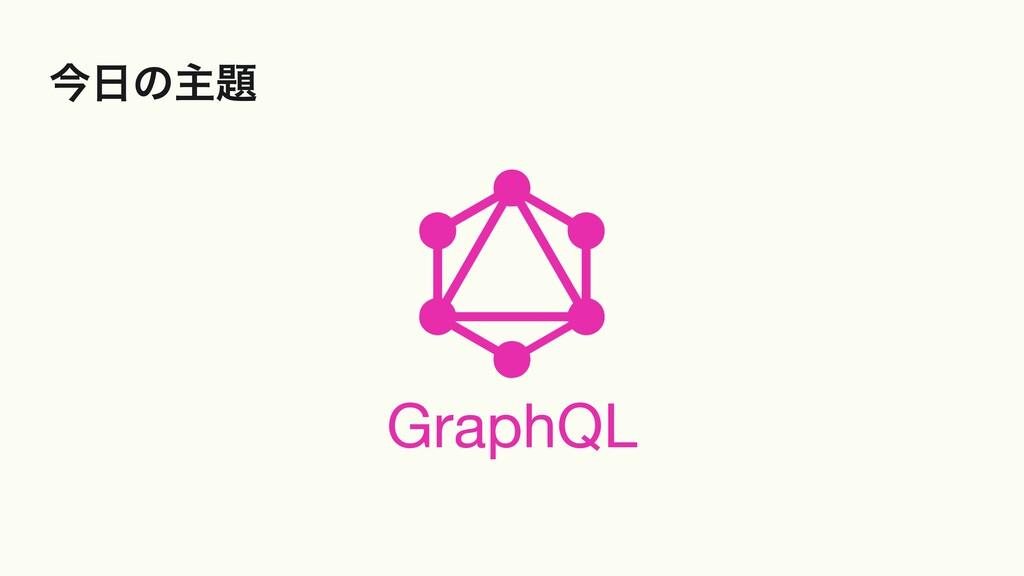 ࠓͷओ GraphQL