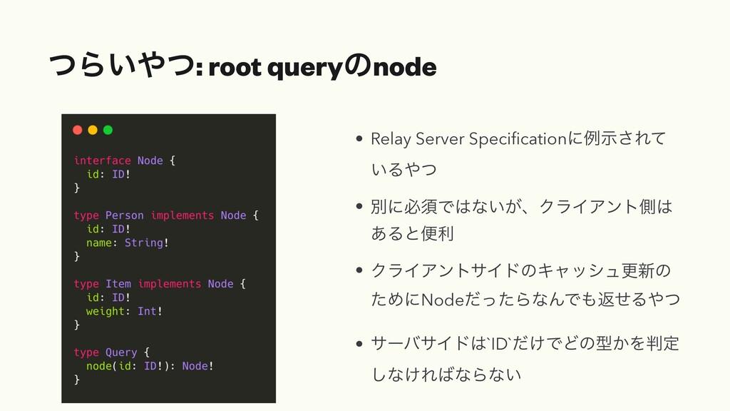 ͭΒ͍ͭ: root queryͷnode • Relay Server Specificat...