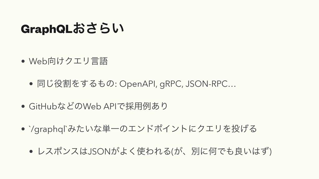 GraphQL͓͞Β͍ • Web͚ΫΤϦݴޠ • ಉׂ͡Λ͢Δͷ: OpenAPI, ...