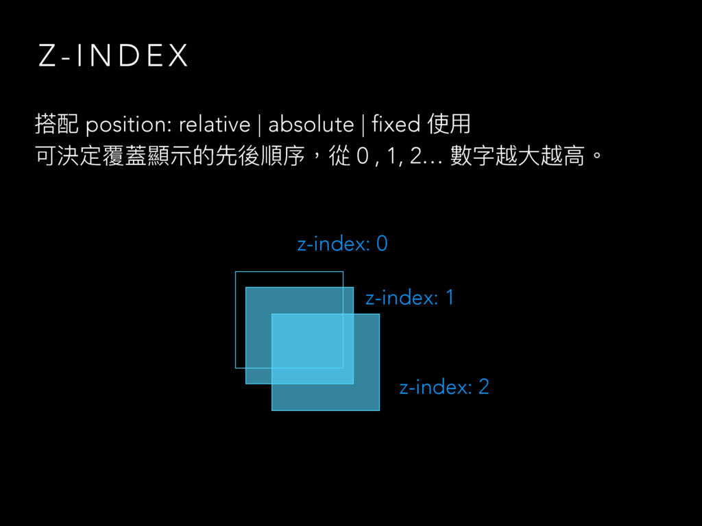 Z - I N D E X 砇蟴 position: relative   absolute ...