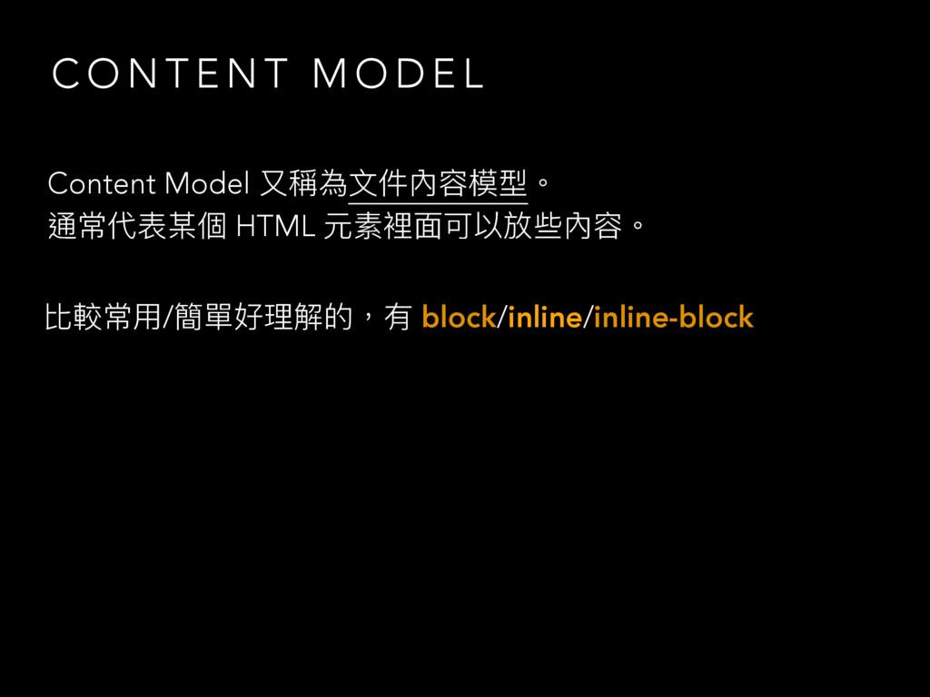 C O N T E N T M O D E L Content Model ݈圸傶կ獉秇ࣳ...