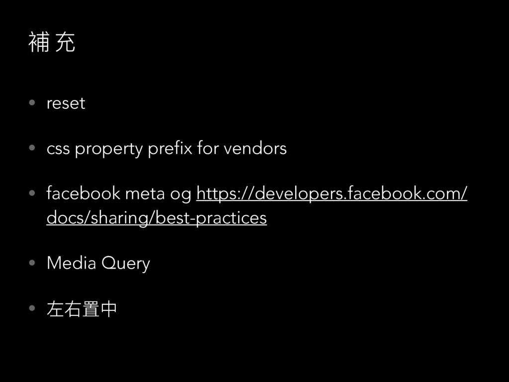 愆 獅 • reset • css property prefix for vendors •...