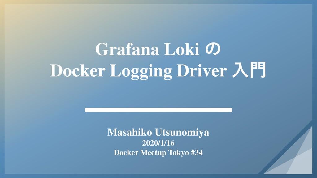 Grafana Loki の Docker Logging Driver 入門 Masahik...