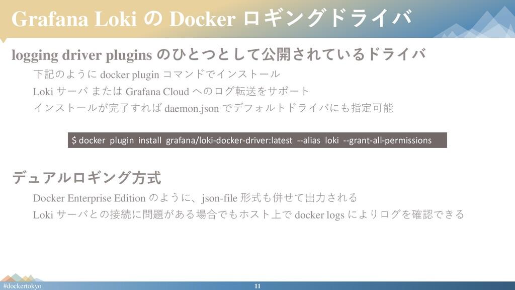 11 #dockertokyo Grafana Loki の Docker ロギングドライバ ...