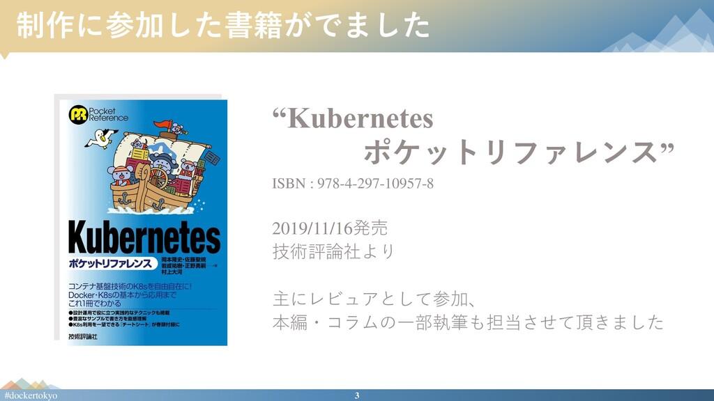 "3 #dockertokyo 制作に参加した書籍がでました ""Kubernetes ポケットリ..."