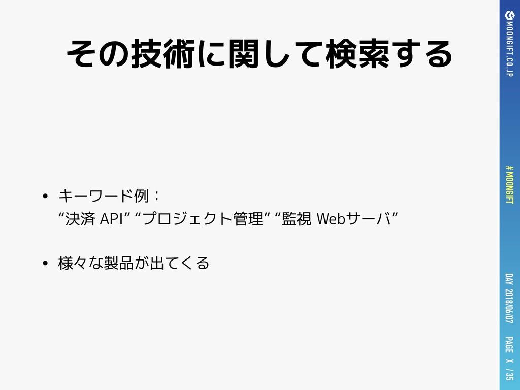 PAGE # MOONGIFT X / 35 DAY 2018/06/07 その技術に関して検...