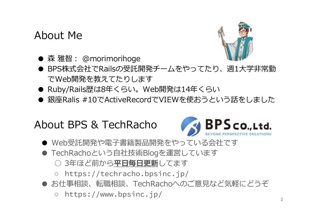 About Me ● 森 雅智︓ @morimorihoge ● BPS株式会社でRailsの...
