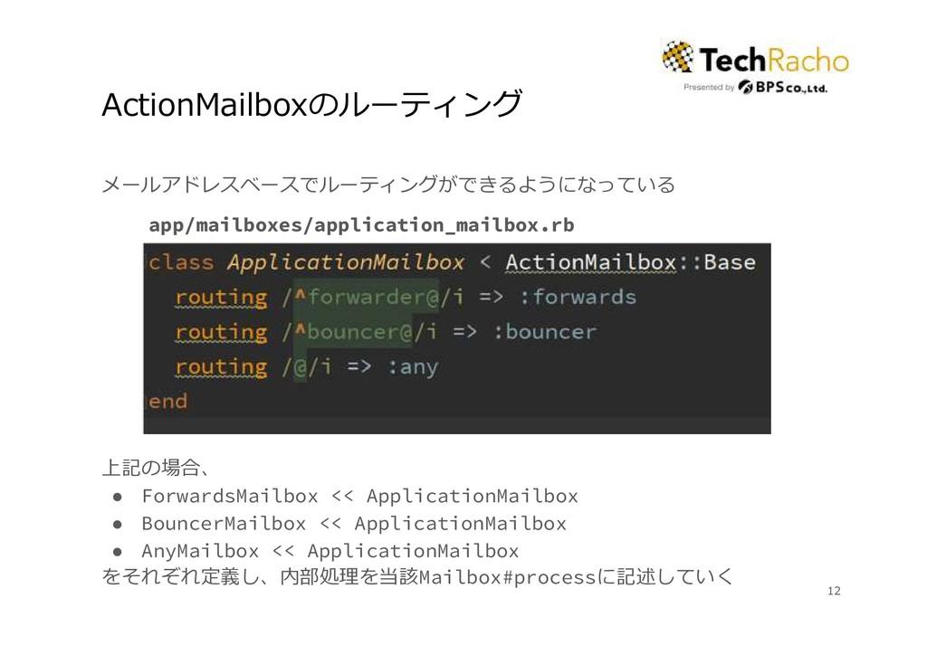 ActionMailboxのルーティング メールアドレスベースでルーティングができるようになっ...
