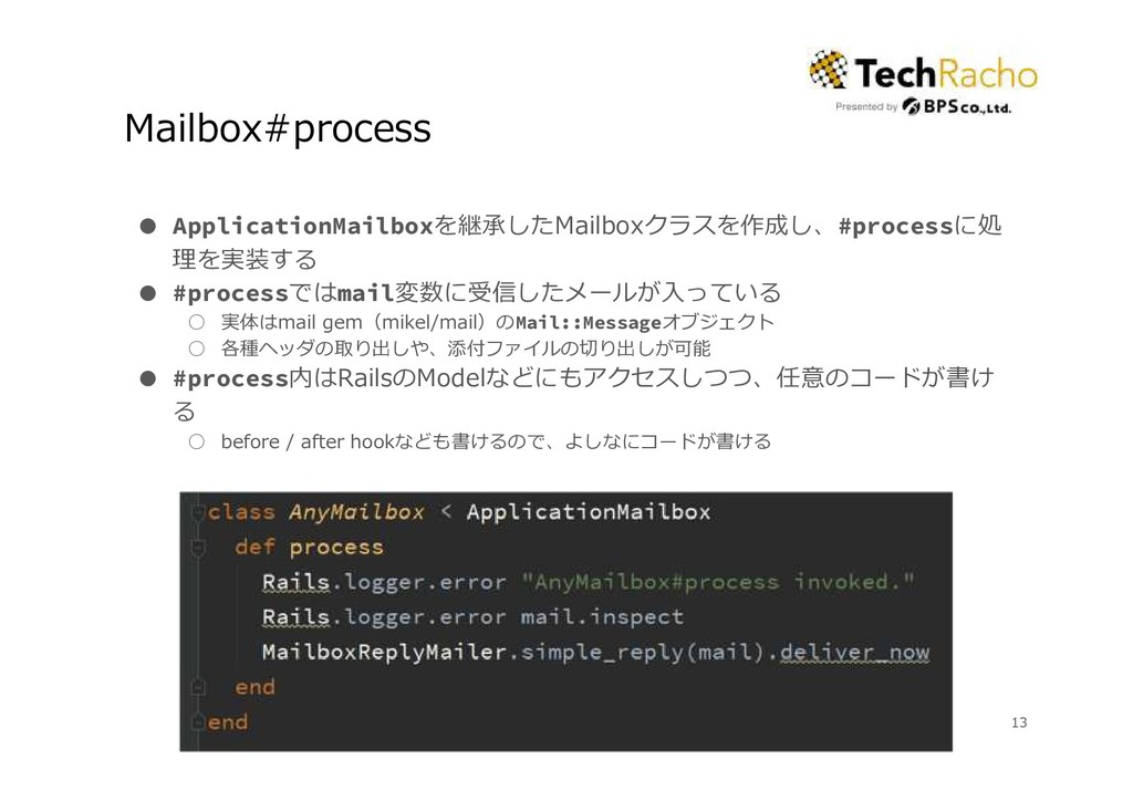 Mailbox#process ● ApplicationMailboxを継承したMailbo...
