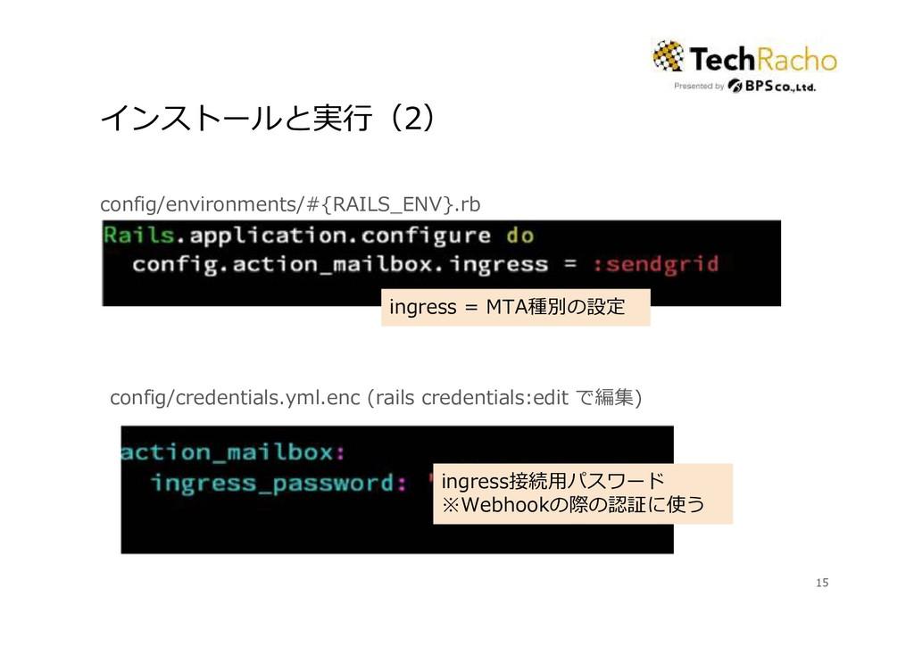 インストールと実⾏(2) 15 ingress = MTA種別の設定 ingress接続⽤パス...