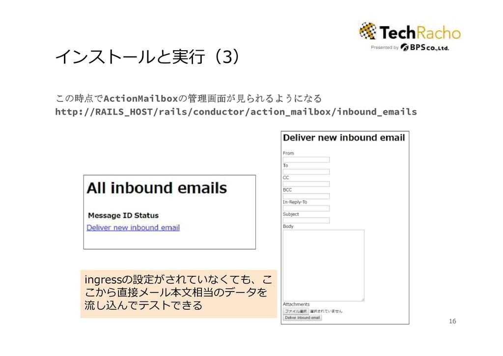 インストールと実⾏(3) この時点で この時点で この時点で この時点でActionMailb...