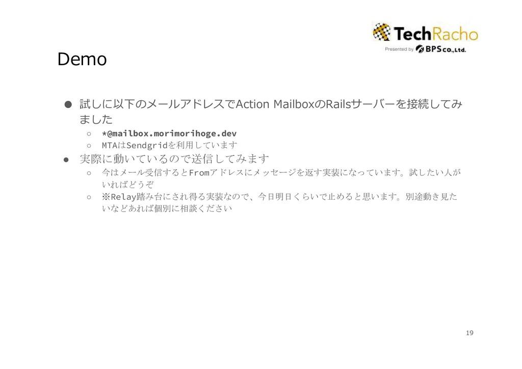 Demo ● 試しに以下のメールアドレスでAction MailboxのRailsサーバーを接...
