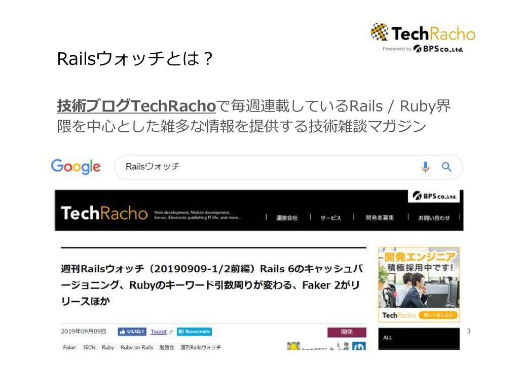 Railsウォッチとは︖ 技術ブログTechRachoで毎週連載しているRails / Rub...