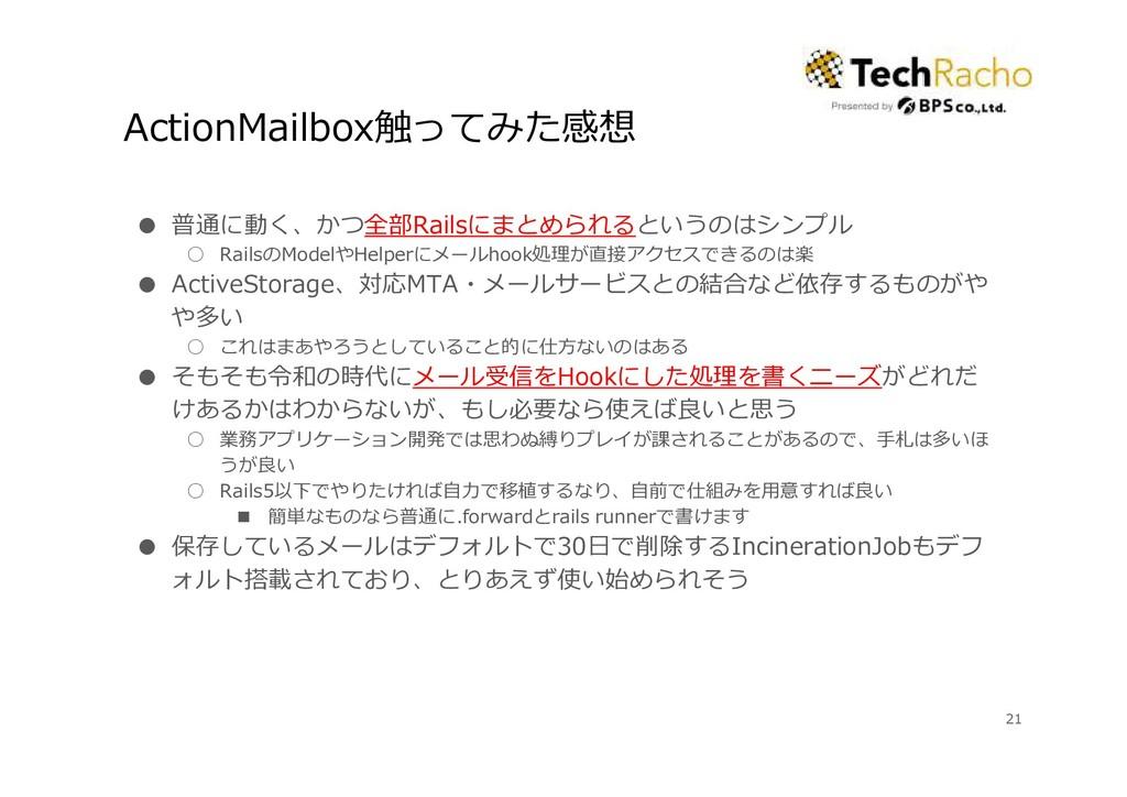 ActionMailbox触ってみた感想 ● 普通に動く、かつ全部Railsにまとめられるとい...