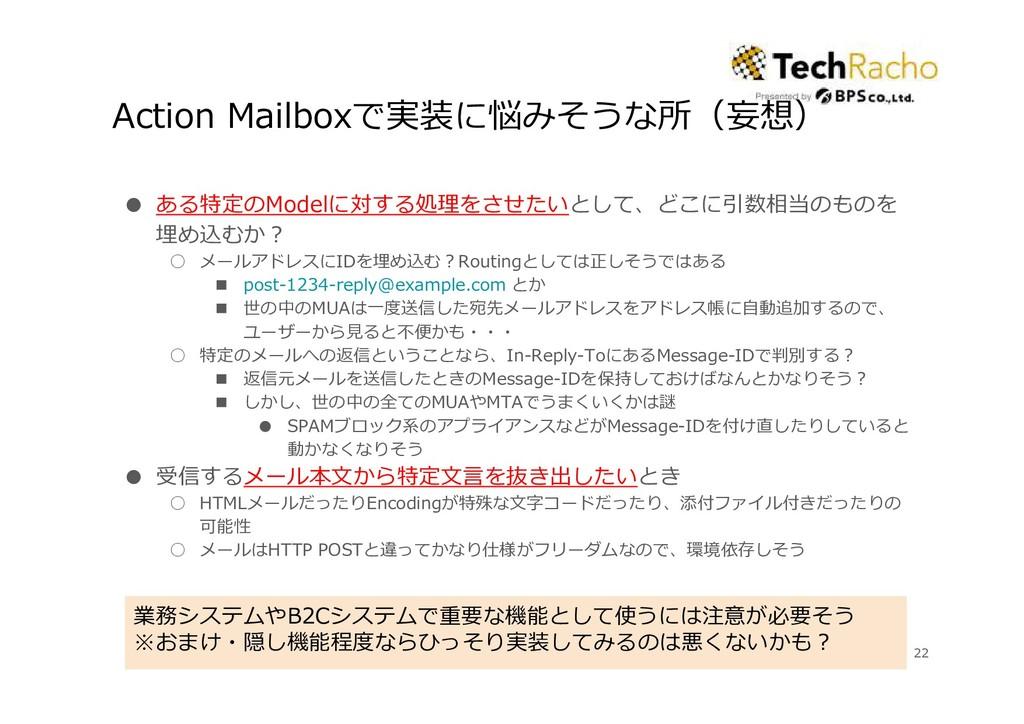 Action Mailboxで実装に悩みそうな所(妄想) ● ある特定のModelに対する処理...
