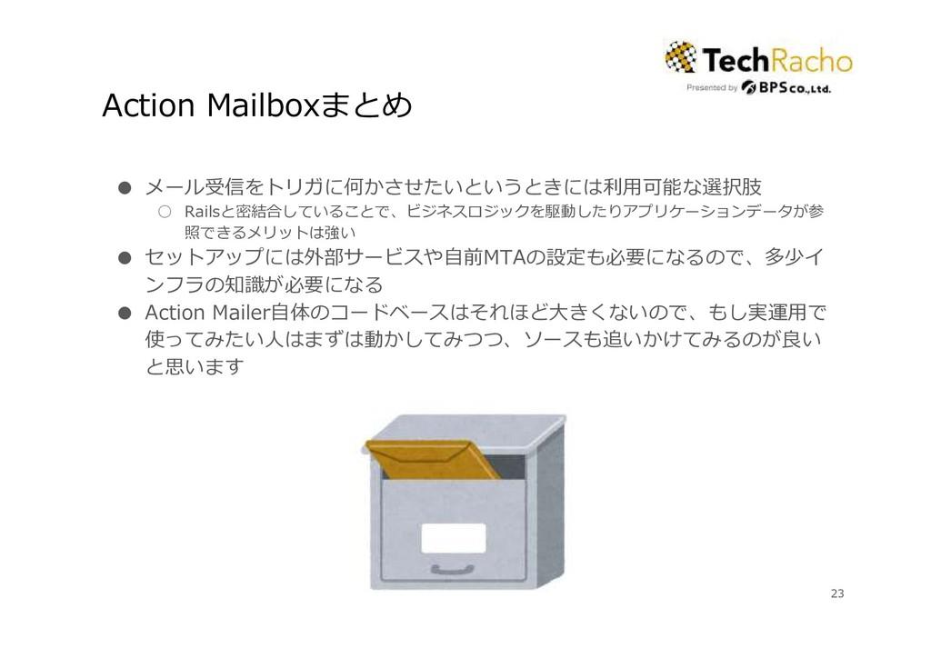 Action Mailboxまとめ ● メール受信をトリガに何かさせたいというときには利⽤可能...