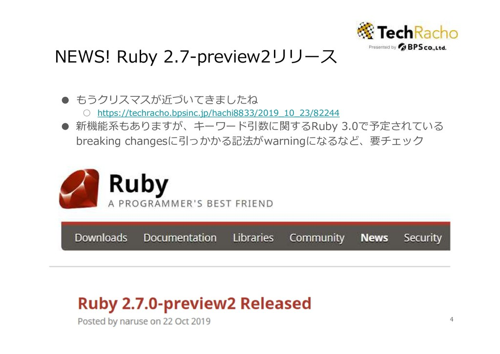 NEWS! Ruby 2.7-preview2リリース ● もうクリスマスが近づいてきましたね...