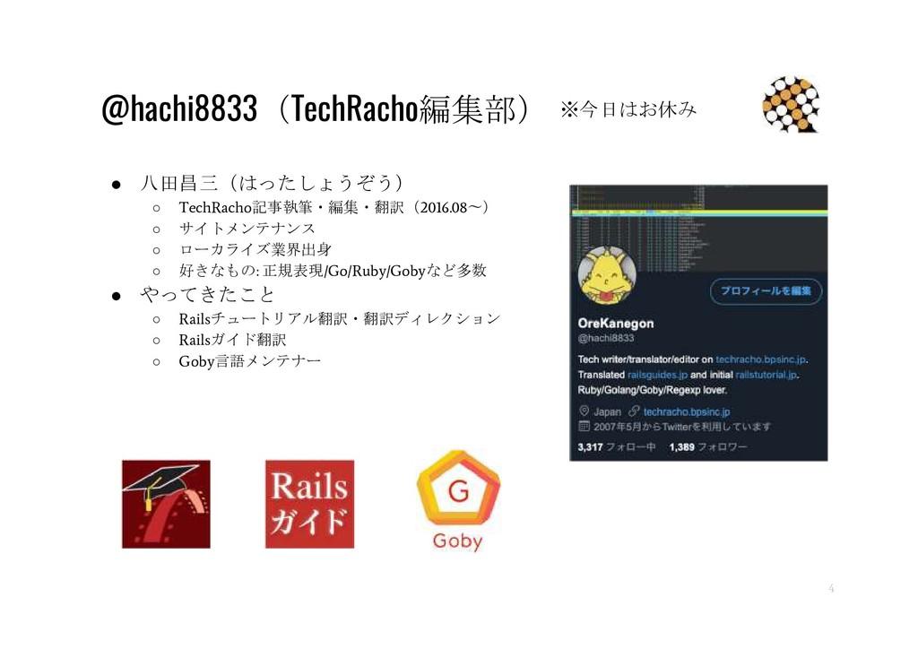 @hachi8833(TechRacho編集部) ● 八田昌三(はったしょうぞう) ○ Tec...