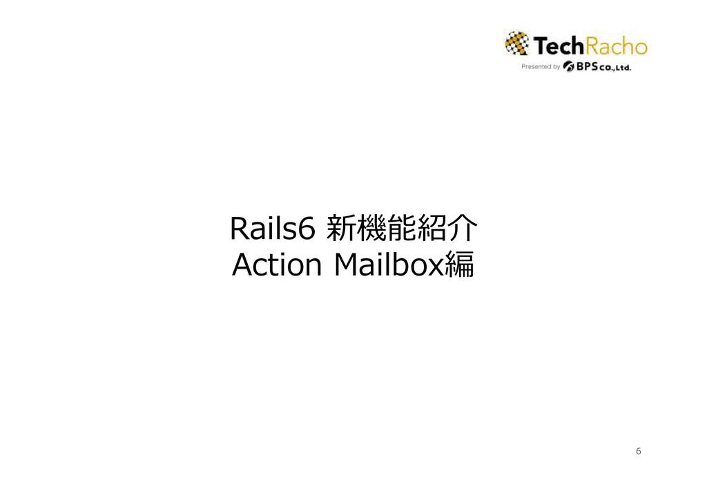 Rails6 新機能紹介 Action Mailbox編 6