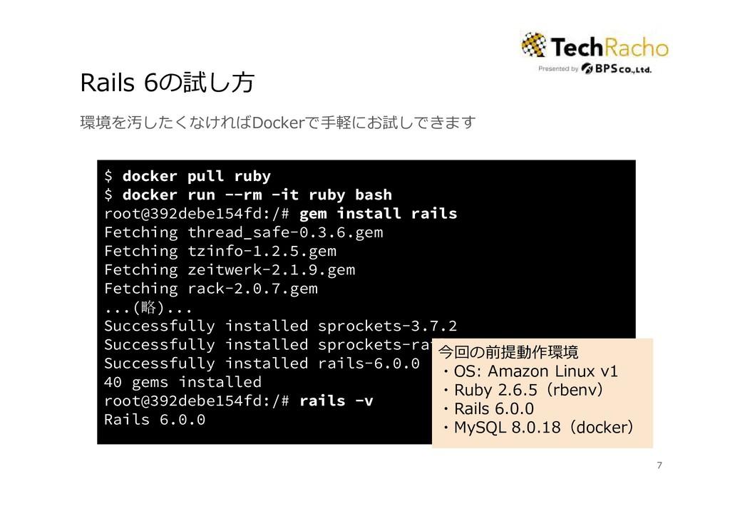 Rails 6の試し方 環境を汚したくなければDockerで手軽にお試しできます 7 $ do...
