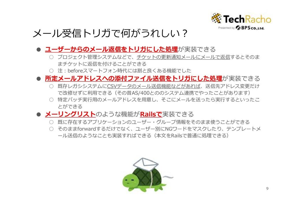メール受信トリガで何がうれしい︖ ● ユーザーからのメール返信をトリガにした処理が実装できる ...