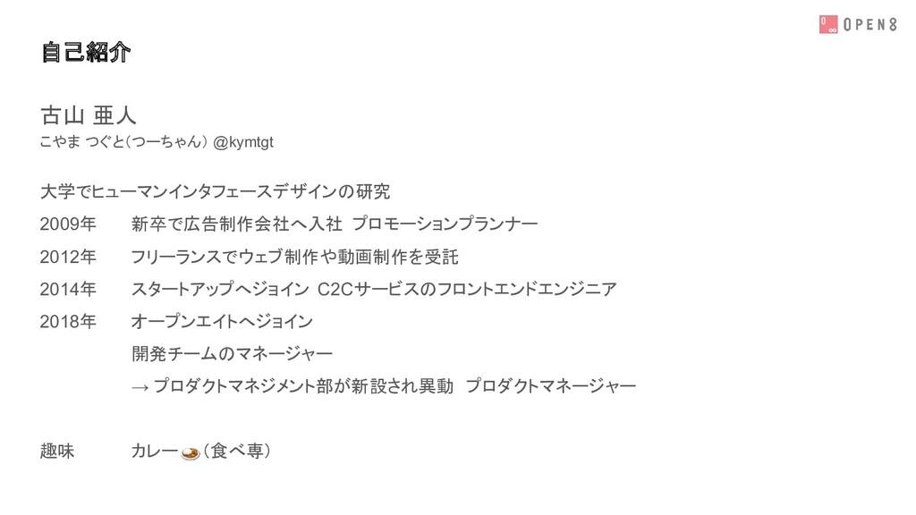 古山 亜人 こやま つぐと(つーちゃん) @kymtgt 自己紹介 大学でヒューマンインタフェ...