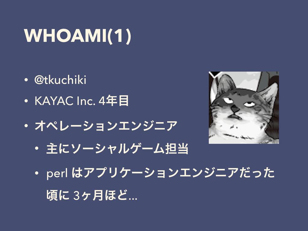 WHOAMI(1) • @tkuchiki • KAYAC Inc. 4 • ΦϖϨʔγϣ...