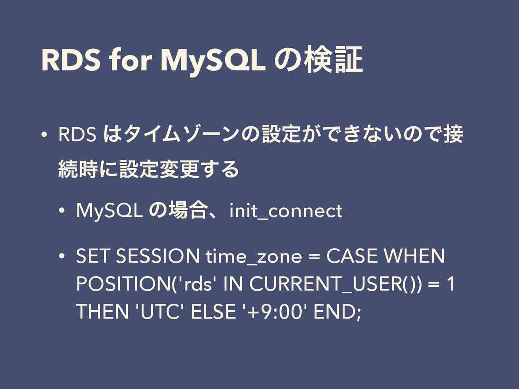 RDS for MySQL ͷݕূ • RDS λΠϜκʔϯͷઃఆ͕Ͱ͖ͳ͍ͷͰ ଓʹઃ...