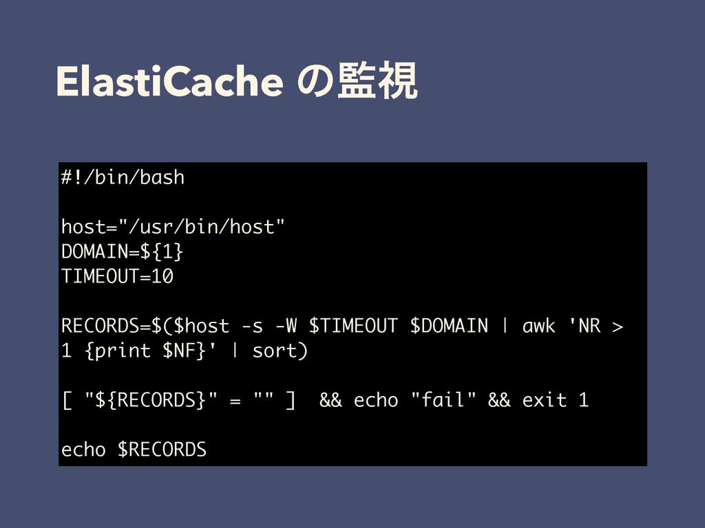"""#!/bin/bash host=""""/usr/bin/host"""" DOMAIN=${1} TI..."""