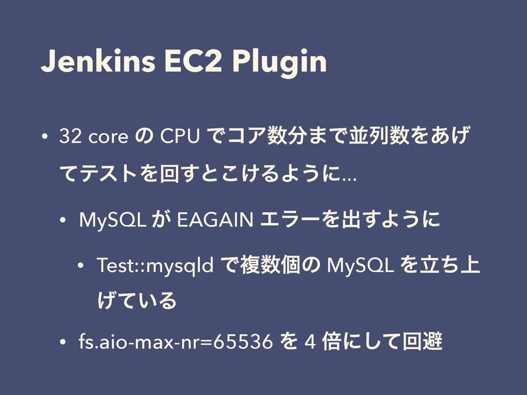 Jenkins EC2 Plugin • 32 core ͷ CPU ͰίΞ·ͰฒྻΛ͋...
