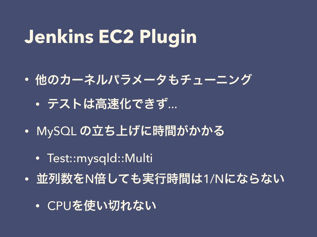 Jenkins EC2 Plugin • ଞͷΧʔωϧύϥϝʔλνϡʔχϯά • ςετߴ...